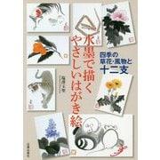 水墨で描くやさしいはがき絵―四季の草花・風物と十二支 [単行本]