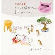 2020年「きょうの猫村さん」卓上カレンダー [単行本]