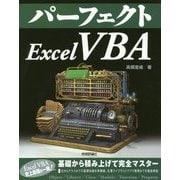 パーフェクトExcel VBA [単行本]