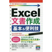 今すぐ使えるかんたんmini Excel文書作成 基本&便利技(改訂4版) [単行本]
