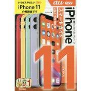 ゼロからはじめる iPhone 11 スマートガイド au完全対応版 [単行本]