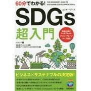 60分でわかる! SDGs 超入門 [単行本]