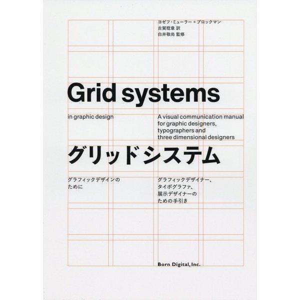 グリッドシステム [単行本]