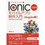 Ionicで作る モバイルアプリ制作入門(Angular版)<Web/iPhone/Android対応> [単行本]