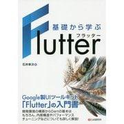 基礎から学ぶ Flutter [単行本]