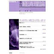 季刊・経済理論 第56巻第3号 生産性の概念を問い直す [単行本]