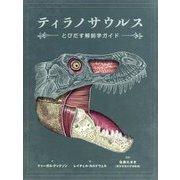 ティラノサウルス とびだす解剖学ガイド [絵本]