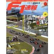 F1 (エフワン) 速報 2019年 10/31号 [雑誌]