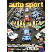 AUTO SPORT (オート・スポーツ) 2019年 11/1号 [雑誌]