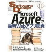 Software Design (ソフトウエア デザイン) 2019年 11月号 [雑誌]