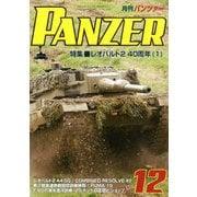 PANZER (パンツアー) 2019年 12月号 [雑誌]