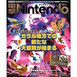 電撃Nintendo 2019年 12月号 [雑誌]