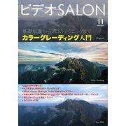 ビデオ SALON (サロン) 2019年 11月号 [雑誌]