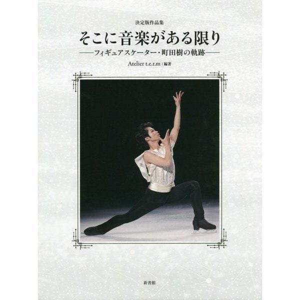 そこに音楽がある限り-フィギュアスケーター・町田樹の軌跡 決定版作品集 [単行本]