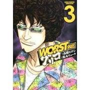 WORST外伝グリコ 3(少年チャンピオン・コミックスエクストラ) [コミック]