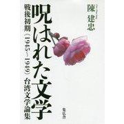 呪はれた文学-戦後初期(1945~1949)台湾文学論集 [単行本]