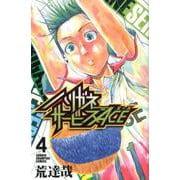 ハリガネサービスACE 4(少年チャンピオン・コミックス) [コミック]