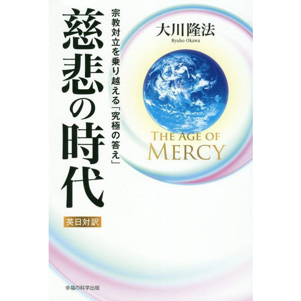 The Age of Mercy慈悲の時代-宗教対立を乗り越える「究極の答え」 英日対訳 [単行本]