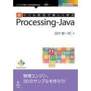 ドリル形式で楽しく学ぶProcessing-Java 続(NextPublishing) [単行本]