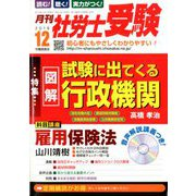月刊 社労士受験 2019年 12月号 [雑誌]