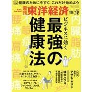 週刊 東洋経済 2019年 10/19号 [雑誌]