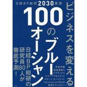 日経BP総研2030展望 ビジネスを変える 100のブルーオーシャン [単行本]