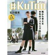 ♯KuToo(クートゥー)-靴から考える本気のフェミニズム [単行本]