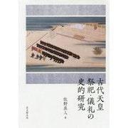 古代天皇祭祀・儀礼の史的研究 [単行本]