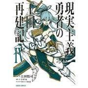 現実主義勇者の王国再建記IV(ガルドコミックス) [コミック]