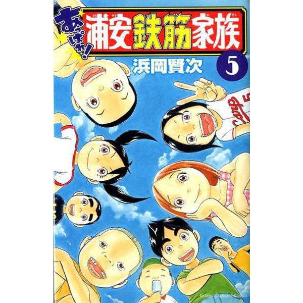 あっぱれ!浦安鉄筋家族 5 [コミック]