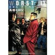 新装版WORST 13 [コミック]