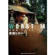 新装版WORST 14 [コミック]