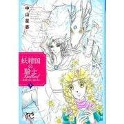 妖精国の騎士 Ballad ~金緑の谷に眠る竜~ 3 [コミック]