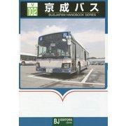 京成バス(BJハンドブックシリーズ) [全集叢書]