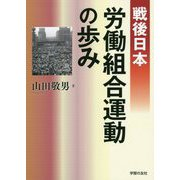 戦後日本 労働組合運動の歩み [単行本]
