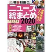 「今解き教室」シリーズ別冊 ニュース総まとめ2020 [単行本]