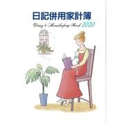 23 B5判日記併用家計簿 [単行本]