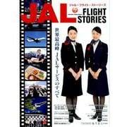 JAL FLIGHT STORIES (イカロス・ムック) [ムック・その他]