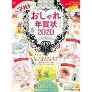 おしゃれ年賀状2020 (宝島MOOK) [ムック・その他]