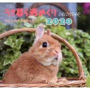 うさ暮ら週めくりCALENDAR 2020 [単行本]