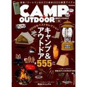 CAMP & OUTDOOR 最旬グッズカタログ 2019 Vol.2 (M.B.MOOK) [ムック・その他]