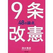 9条改憲-48の論点 [単行本]