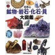 世界の鉱物・岩石・化石・貝大図鑑 [図鑑]