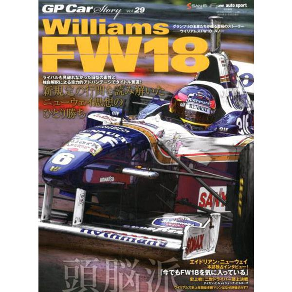 GP CAR STORY Vol. 29 Williams FW18 [ムックその他]