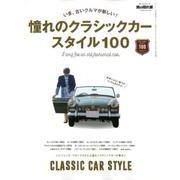 憧れの クラシックカー スタイル 100 [ムックその他]