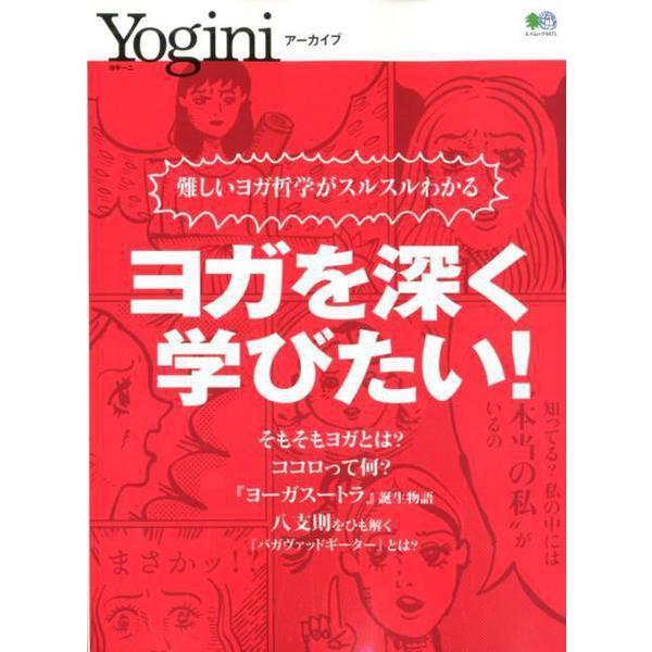 Yoginiアーカイブ ヨガを深く学びたい! [ムックその他]