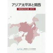 アジア太平洋と関西―関西経済白書〈2019〉 [単行本]