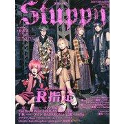Stuppy 2019年 12月号 [雑誌]