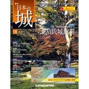 日本の城 改訂版 2019年 11/12号 [雑誌]
