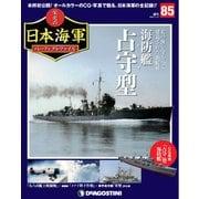 栄光の日本海軍パーフェクトファイル 2019年 11/12号 [雑誌]